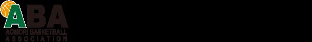 一般財団法人 青森県バスケットボール協会
