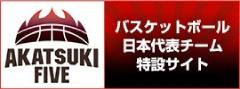 バスケットボール日本代表