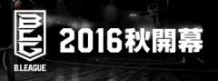 B.LEAGUE 2016秋開幕