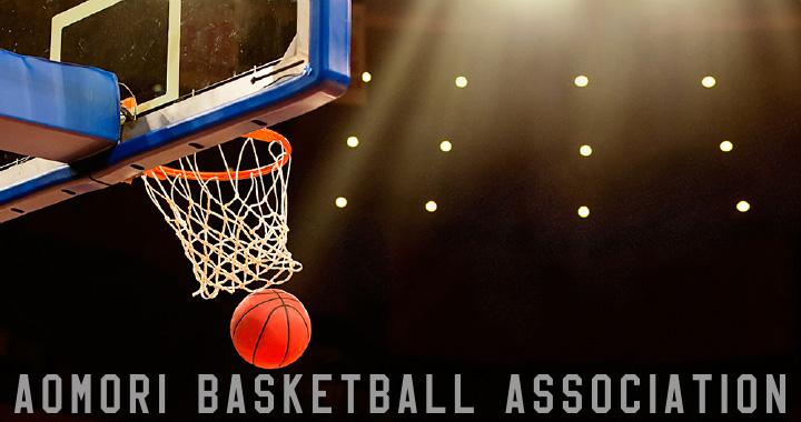 青森県バスケットボール協会