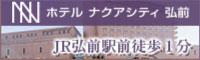 ホテルナクアシティ弘前 JR弘前駅前徒歩1分