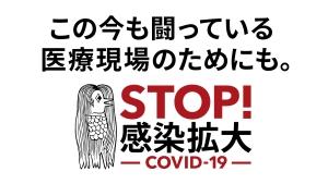 青森県 新型コロナウイルス感染症について