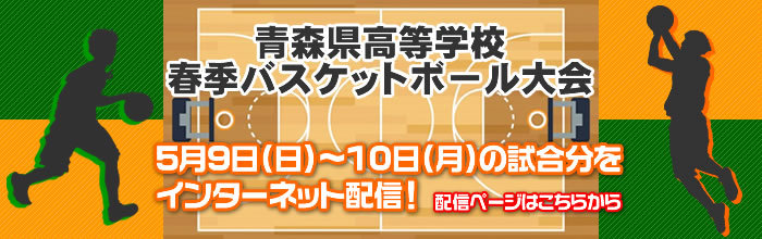 http://aomori.japanbasketball.jp/3775